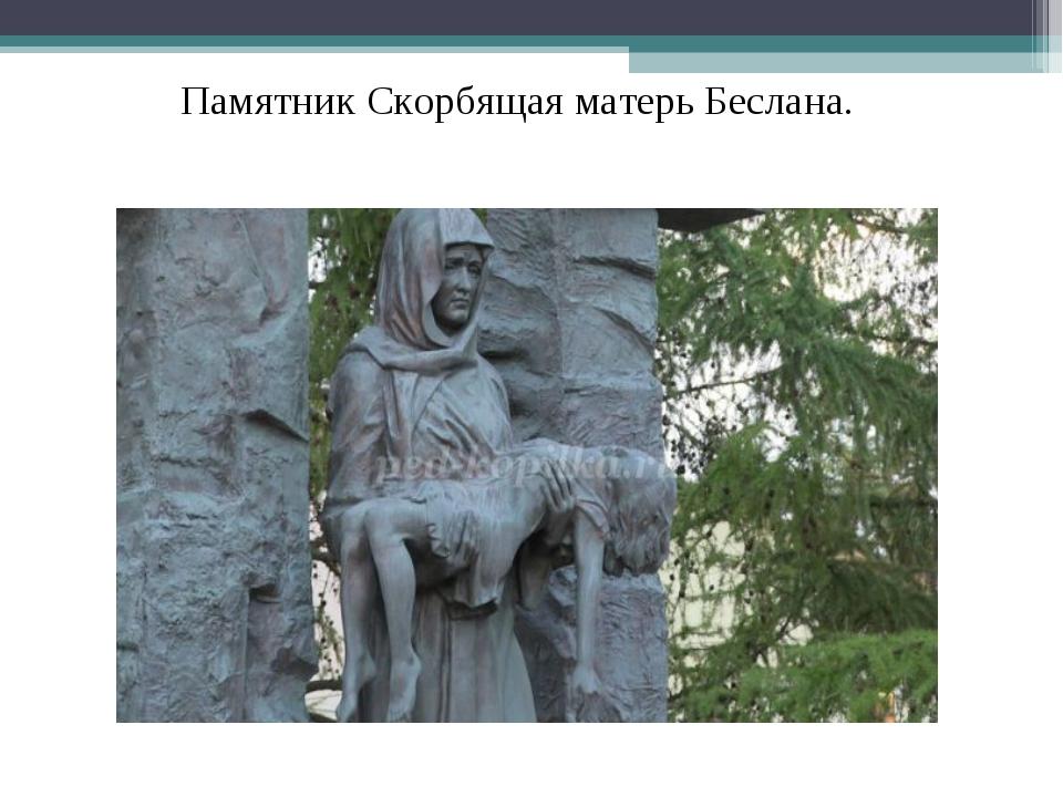Памятник Скорбящая матерь Беслана.