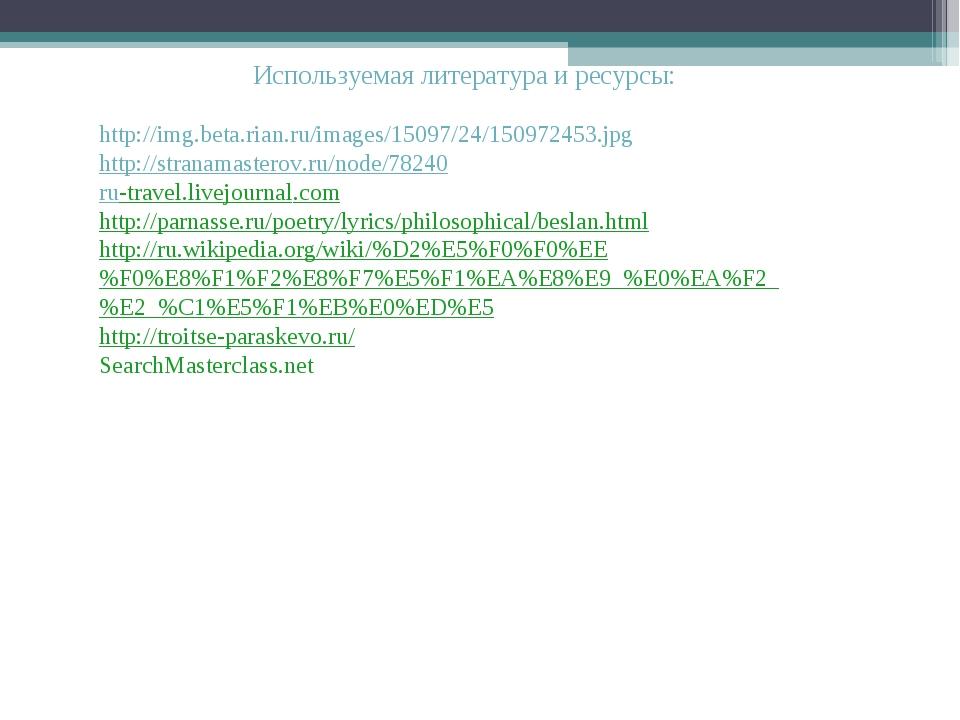 Используемая литература и ресурсы: http://img.beta.rian.ru/images/15097/24/15...