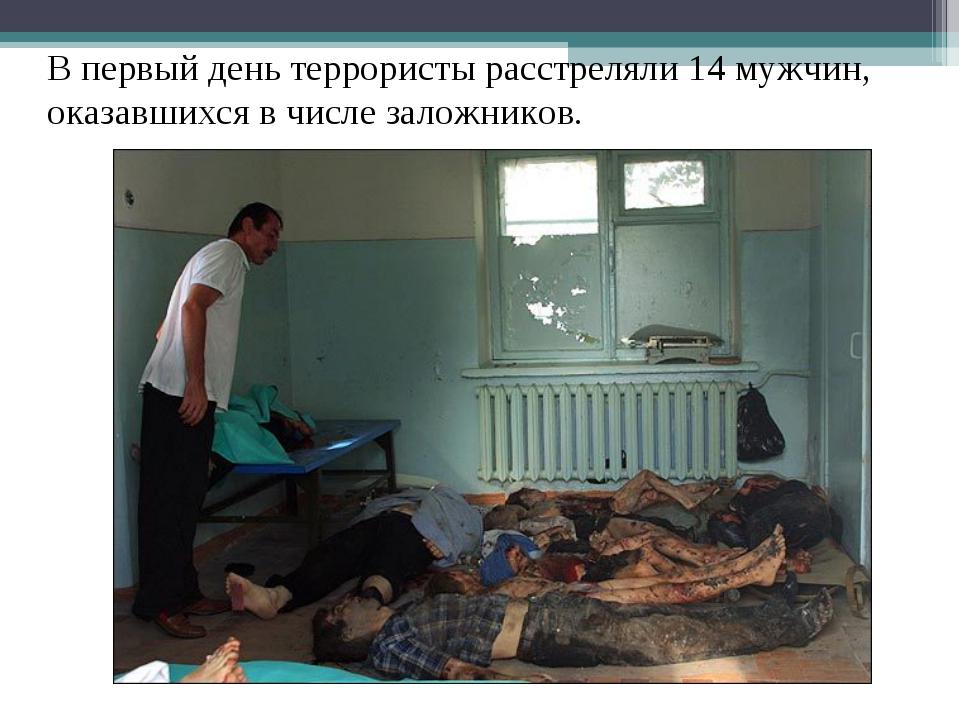 В первый день террористы расстреляли 14 мужчин, оказавшихся в числе заложников.
