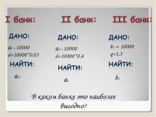 а1 = 10000 d=10000*0,03 a4 а1 = 10000 d=10000*0,4 a37 b4 b1 = 10000 q=1,3 В к
