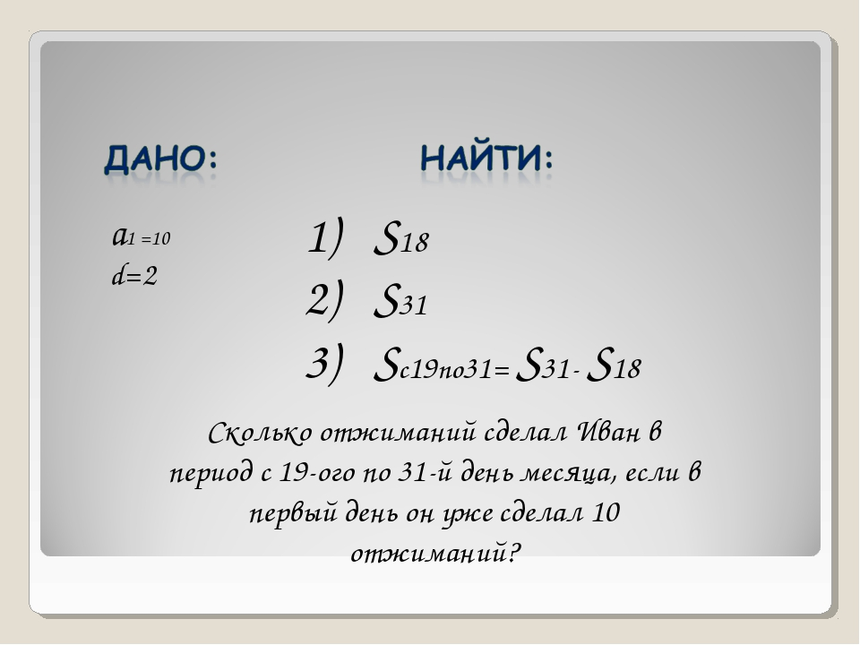 а1 =10 d=2 S18 S31 Sc19по31= S31- S18 Сколько отжиманий сделал Иван в период...
