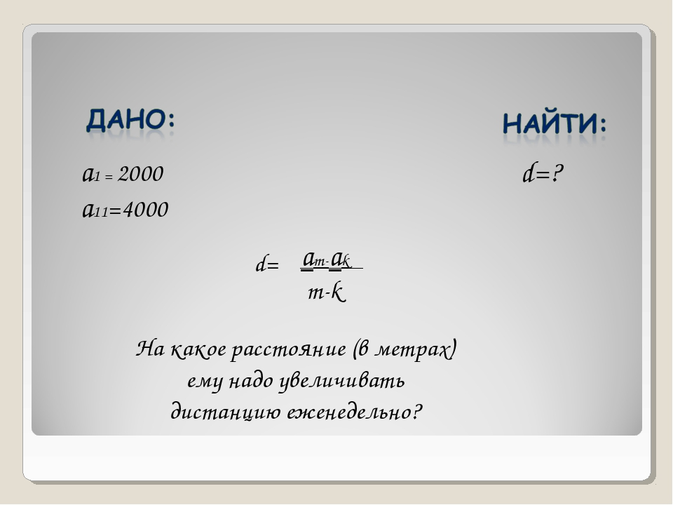 а1 = 2000 а11=4000 d=? На какое расстояние (в метрах) ему надо увеличивать ди...
