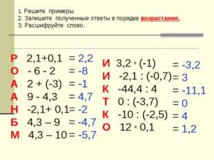 1. Решите примеры. 2. Запишите полученные ответы в порядке возрастания. 3. Ра