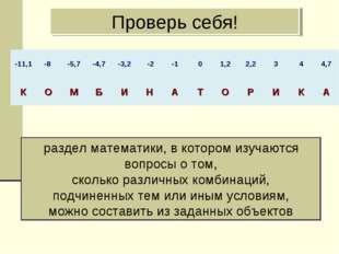 Проверь себя! раздел математики, в котором изучаются вопросы о том, сколько р