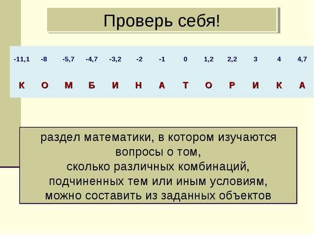 Проверь себя! раздел математики, в котором изучаются вопросы о том, сколько р...