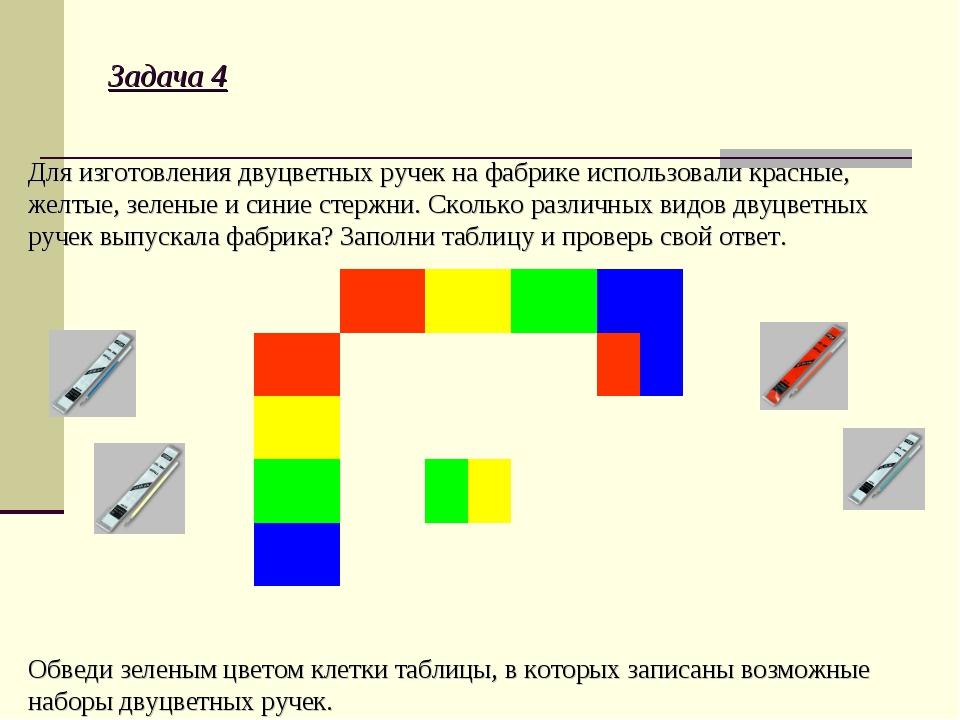Задача 4 Для изготовления двуцветных ручек на фабрике использовали красные, ж...