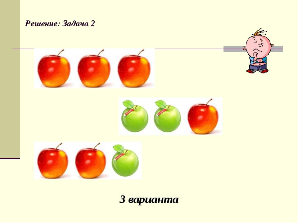 Решение: Задача 2 3 варианта
