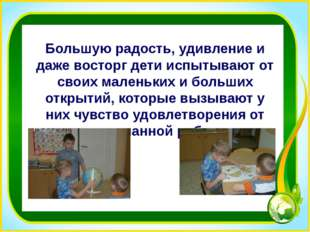 Большую радость, удивление и даже восторг дети испытывают от своих маленьких