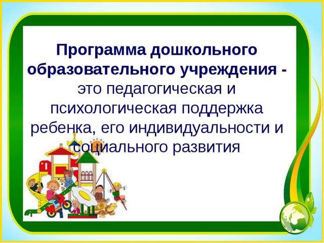 Программа дошкольного образовательного учреждения - это педагогическая и псих...