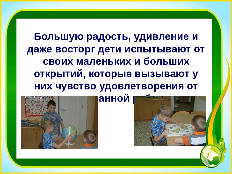 Большую радость, удивление и даже восторг дети испытывают от своих маленьких...