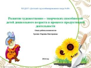МАДОУ «Детский сад комбинированного вида №49» Развитие художественно – творче