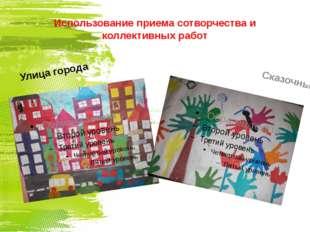 Использование приема сотворчества и коллективных работ Улица города Сказочный