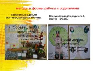 методы и формы работы с родителями Совместные с детьми выставки, конкурсы, пр