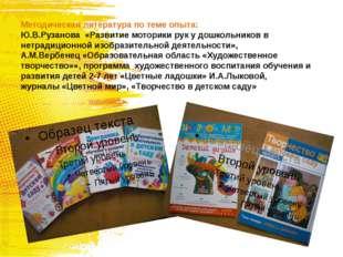 Методическая литература по теме опыта: Ю.В.Рузанова «Развитие моторики рук у