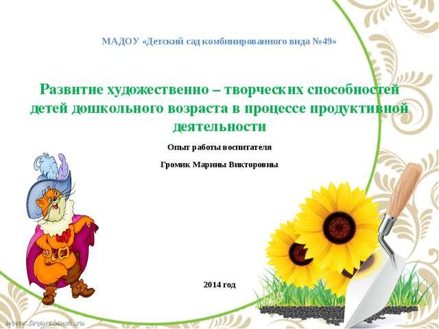 МАДОУ «Детский сад комбинированного вида №49» Развитие художественно – творче...