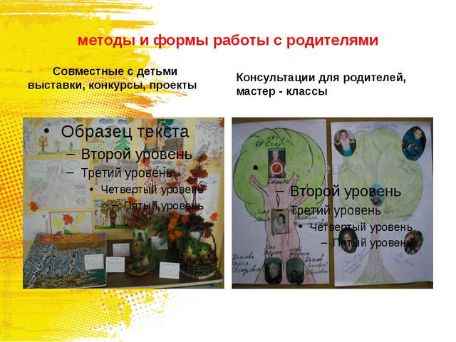 методы и формы работы с родителями Совместные с детьми выставки, конкурсы, пр...