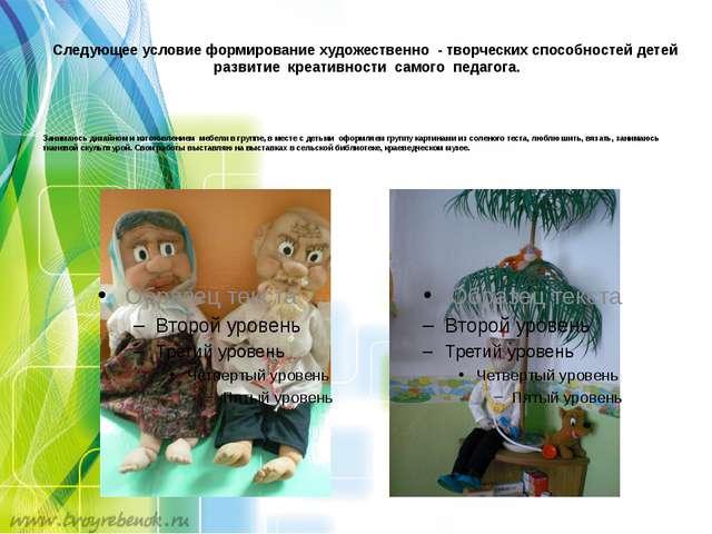 Следующее условие формирование художественно - творческих способностей детей...