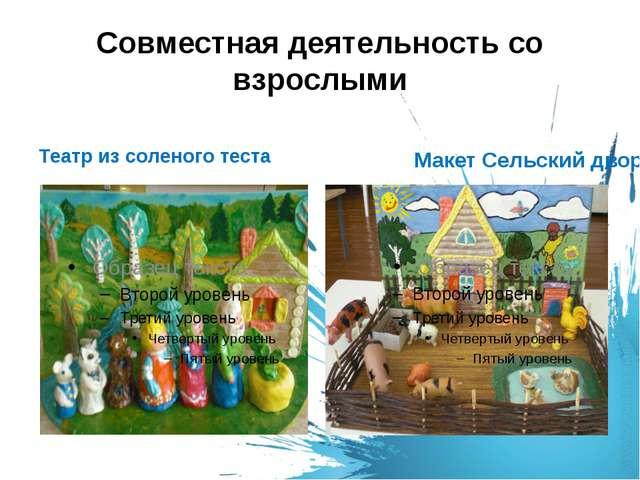 Совместная деятельность со взрослыми Театр из соленого теста Макет Сельский д...
