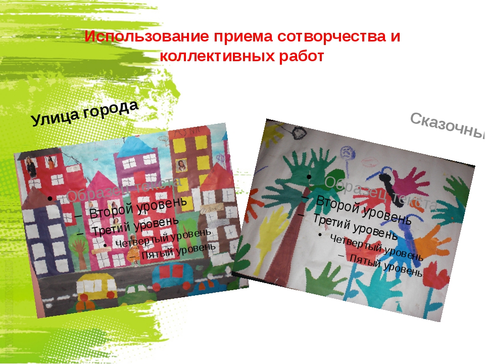 Использование приема сотворчества и коллективных работ Улица города Сказочный...