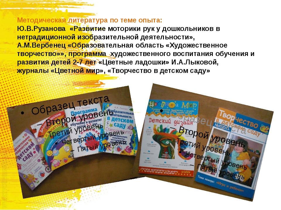 Методическая литература по теме опыта: Ю.В.Рузанова «Развитие моторики рук у...