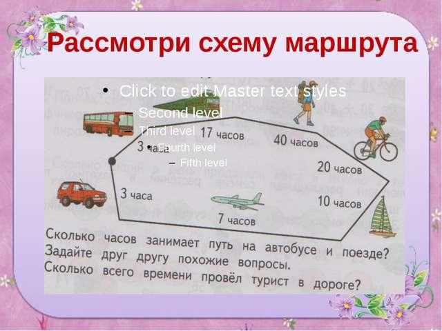Рассмотри схему маршрута