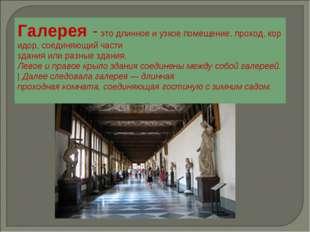 Галерея-этодлинноеиузкоепомещение,проход,коридор,соединяющийчасти