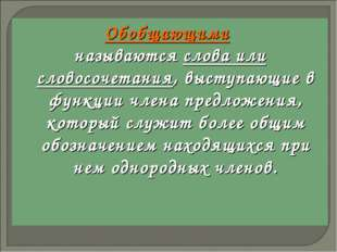 Обобщающими называются слова или словосочетания, выступающие в функции члена