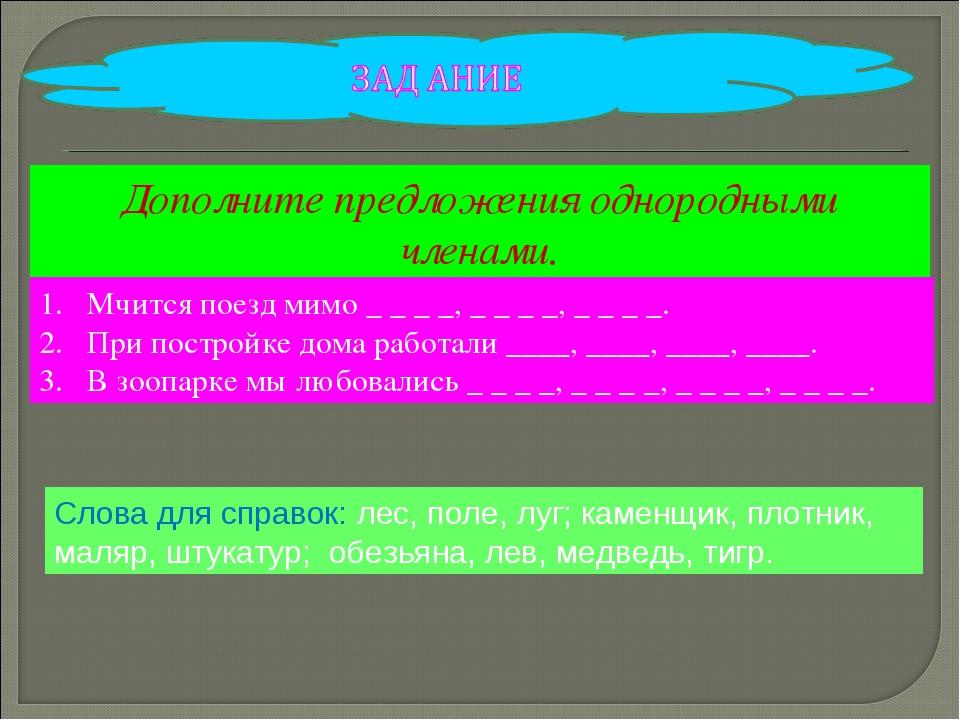 Дополните предложения однородными членами. Мчится поезд мимо _ _ _ _, _ _ _ _...