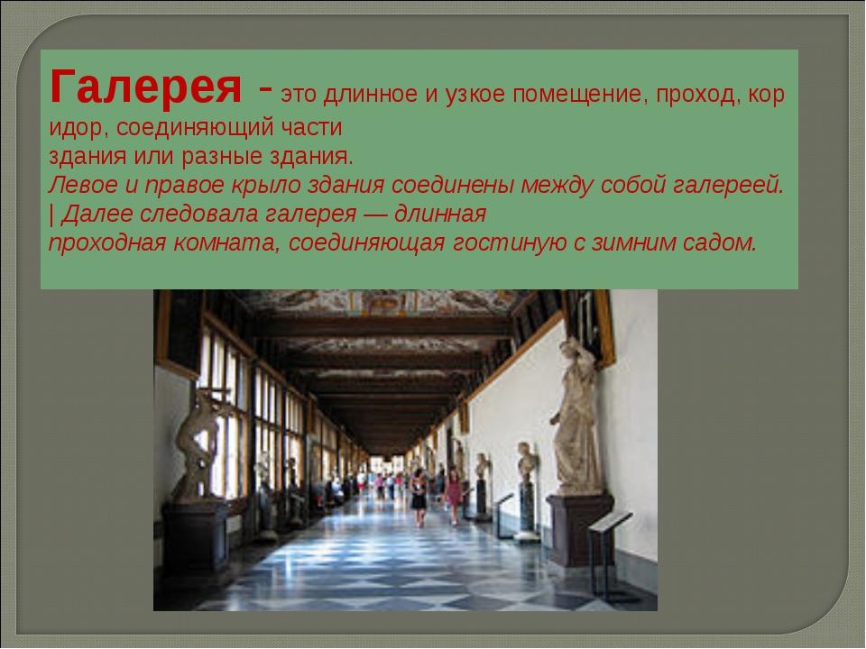 Галерея-этодлинноеиузкоепомещение,проход,коридор,соединяющийчасти...