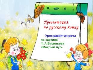 * Презентация по русскому языку 1 по картине Ф.А.Васильева «Мокрый луг» Урок