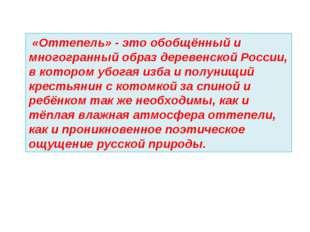 «Оттепель» - это обобщённый и многогранный образ деревенской России, в котор