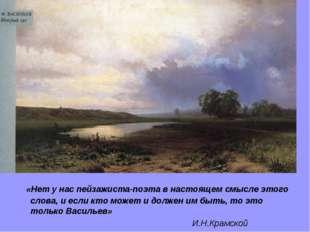 «Нет у нас пейзажиста-поэта в настоящем смысле этого слова, и если кто может