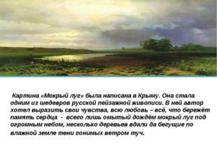 Картина «Мокрый луг» была написана в Крыму. Она стала одним из шедевров русс
