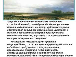 Природа у Ф.Васильева никогда не предстаёт «холодной, вечной, равнодушной».