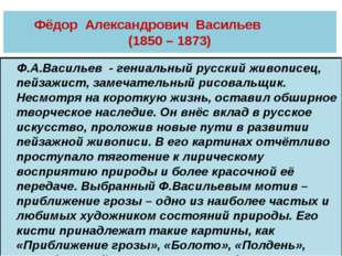 Фёдор Александрович Васильев (1850 – 1873) Ф.А.Васильев - гениальный русский