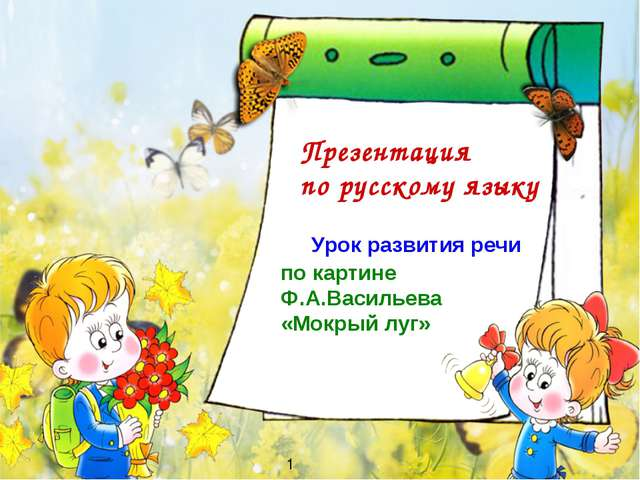 * Презентация по русскому языку 1 по картине Ф.А.Васильева «Мокрый луг» Урок...