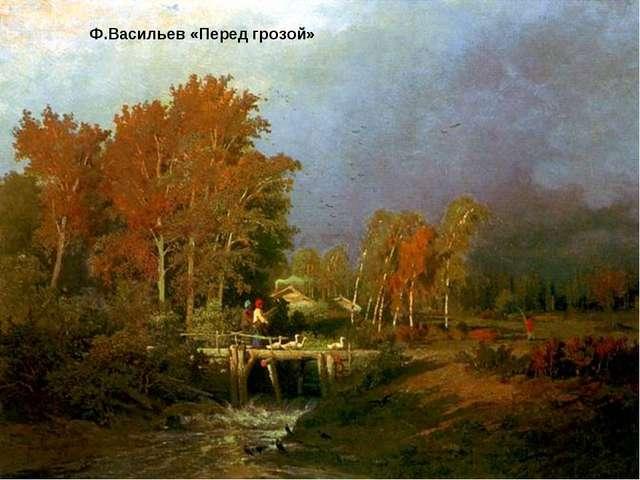 Ф.Васильев «Перед грозой»