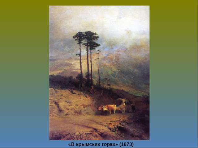 «В крымских горах» (1873)