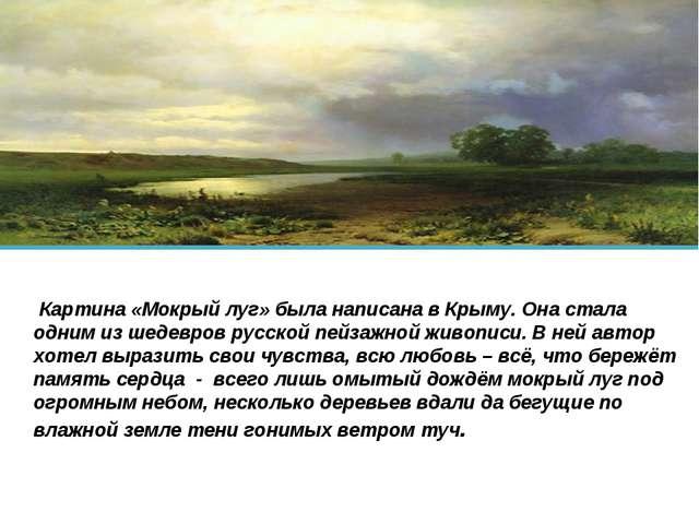 Картина «Мокрый луг» была написана в Крыму. Она стала одним из шедевров русс...