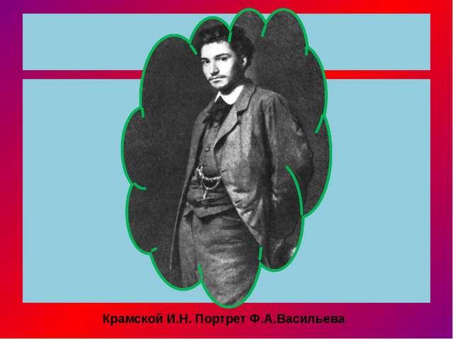 Крамской И.Н. Портрет Ф.А.Васильева