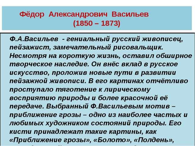 Фёдор Александрович Васильев (1850 – 1873) Ф.А.Васильев - гениальный русский...