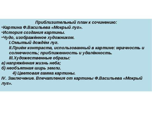 Приблизительный план к сочинению: Картина Ф.Васильева «Мокрый луг». История...