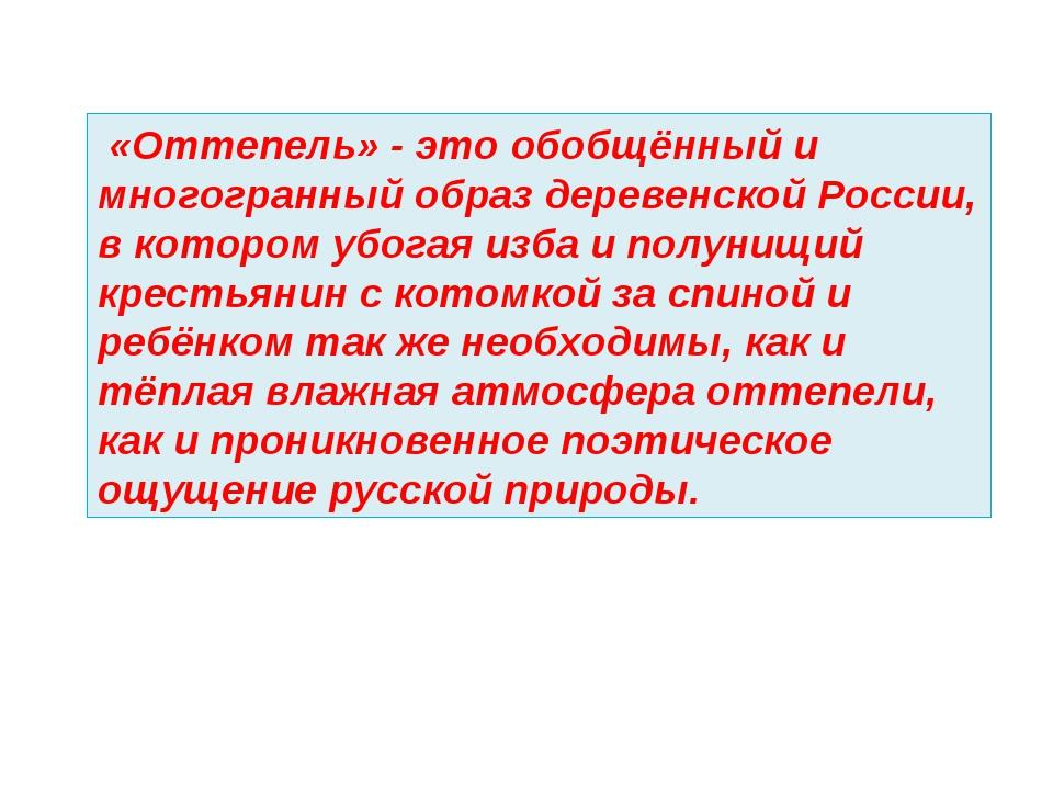 «Оттепель» - это обобщённый и многогранный образ деревенской России, в котор...