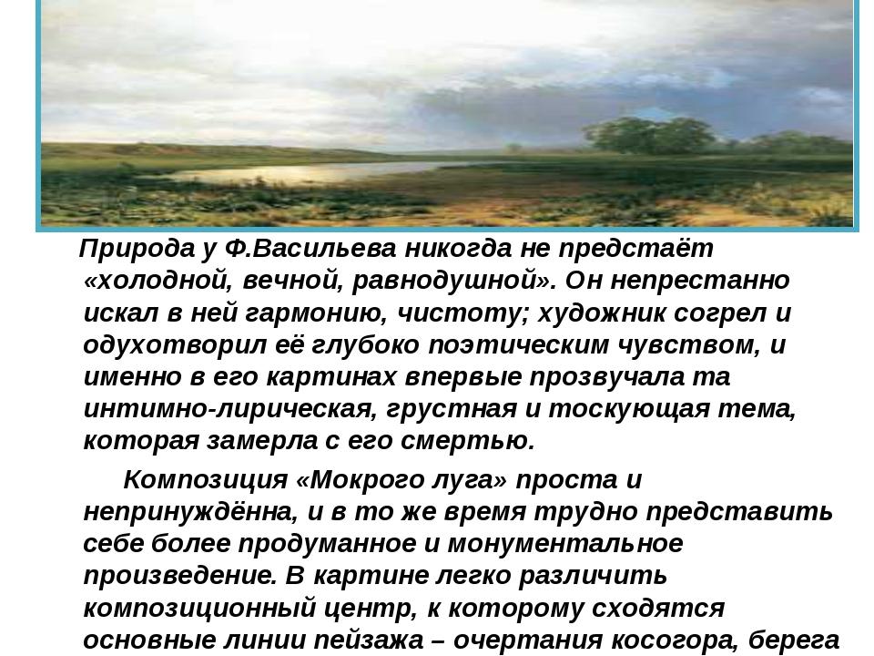 Природа у Ф.Васильева никогда не предстаёт «холодной, вечной, равнодушной»....