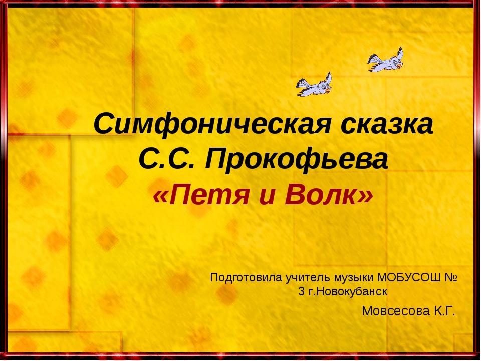 Симфоническая сказка С.С. Прокофьева «Петя и Волк» Подготовила учитель музыки...