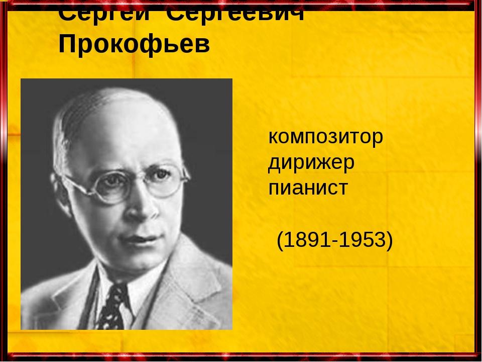 композитор дирижер пианист Сергей Сергеевич Прокофьев (1891-1953)