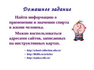 Домашнее задание Найти информацию о применении и значении спирта в жизни че