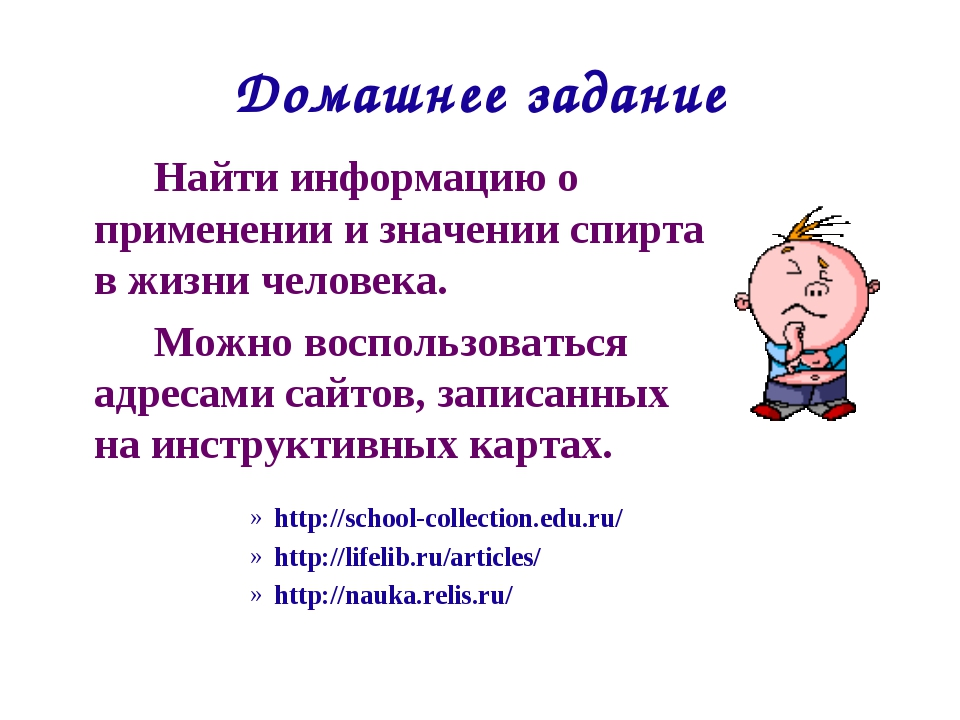 Домашнее задание Найти информацию о применении и значении спирта в жизни че...