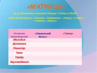 «МАТРИЦА» Д. Д. Шостакович детский сборник «ТАНЦЫ КУКОЛ»: «Лирический вальс»,