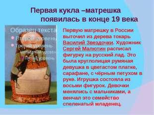 Первая кукла –матрешка появилась в конце 19 века Первую матрешку в России выт